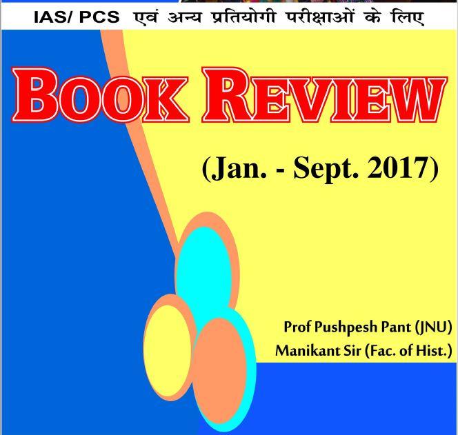 विभिन्न पुस्तकों की समीक्षा (Jan. - Sept. 2017)