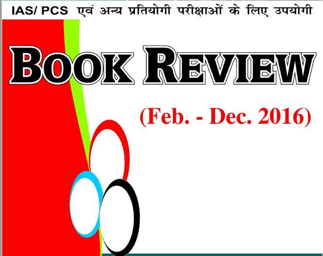 विभिन्न पुस्तकों की समीक्षा (Feb. - Dec. 2016)