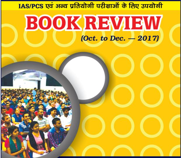 विभिन्न पुस्तकों की समीक्षा (Oct. - Dec. 2017)